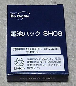 0901_battery.jpg