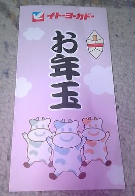 0901_otoshidama.jpg