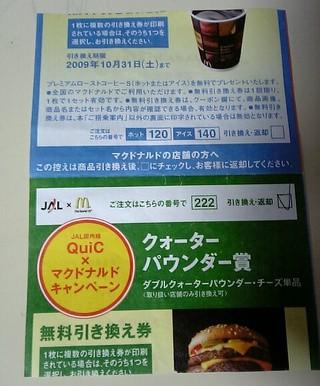 0905_jal_quota.jpg