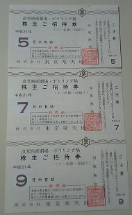 0905_rakutenchi_ticket.jpg