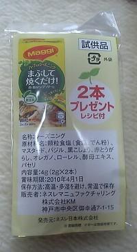 0907_maggi_shikyohin1.jpg