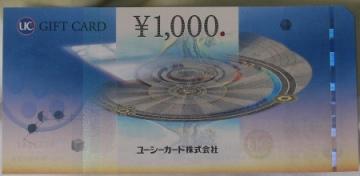 0912_goo_uc_card.jpg
