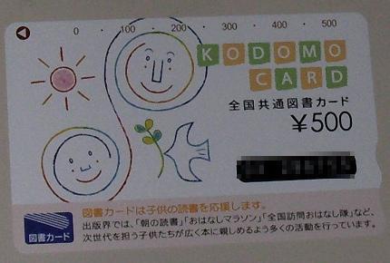 1002_nikkeibp_toshocard.jpg