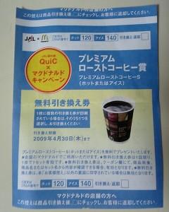 jal_coffee0810.jpg