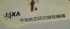 jaxa_logo.jpg