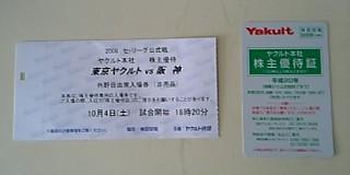 jingu_ticket.jpg
