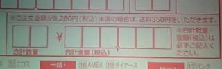 souryou_350yen.jpg