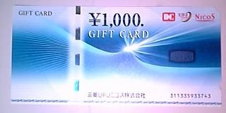 tmu_gift_card.jpg