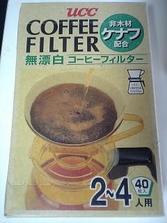 ucc_coffee_filter.jpg