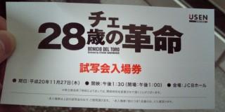 usen_che_revolution.jpg