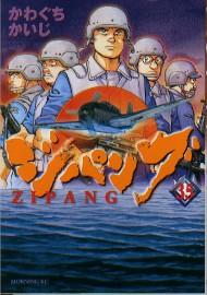 zipang35.jpg