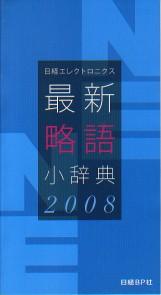 syojiten2008_s.jpg